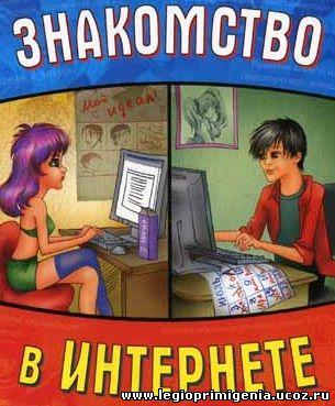 Рассказы знакомствах интернете